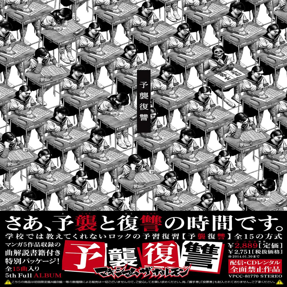 Maximum The Hormone – Yoshu Fukushu