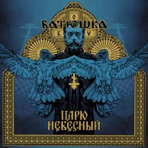 Batushka - Царю Небесный